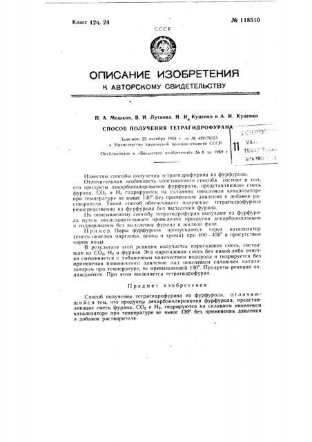 Способ получения тетрагидрофурана (патент 118510)