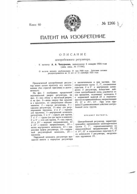 Центробежный регулятор (патент 1266)