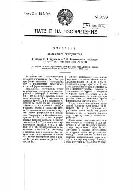 Химический огнетушитель (патент 8279)