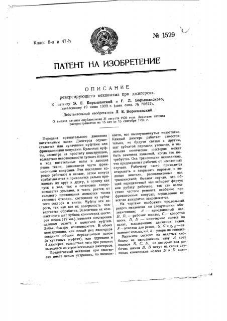 Реверсирующий механизм при джигерсах (патент 1529)