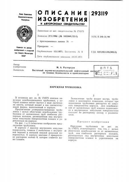 Наружная труболовка (патент 293119)