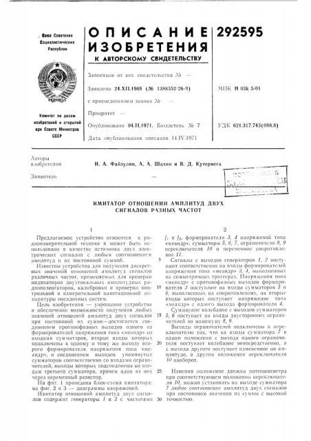 Патент ссср  292595 (патент 292595)
