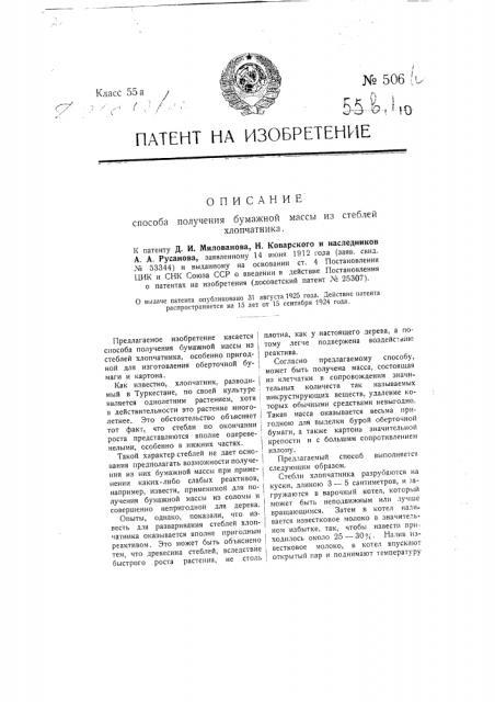 Способ получения бумажной массы из стеблей хлопчатника (патент 506)