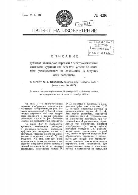Зубчатая коническая передача с электромагнитными сцепными муфтами для передачи усилия от двигателя, установленного на локомотиве, к ведущим осям последнего (патент 4216)
