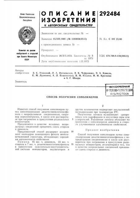 Способ получения сополимеров (патент 292484)