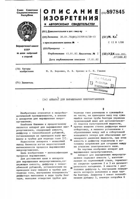 Аппарат для выращивания микроорганизмов (патент 897845)