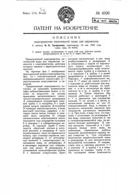 Подогреватель питательной воды для паровозов (патент 4926)