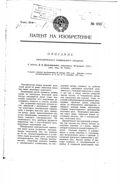 Электрический плавильный аппарат (патент 893)