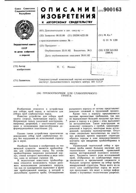 Пробоотборник для слабопрочного грунта (патент 900163)