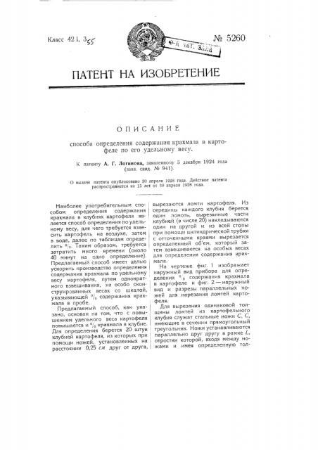 Способ определения содержания крахмала в картофеле по его удельному весу (патент 5260)