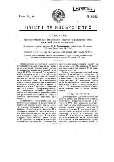 Приспособление для откачивания воздуха из разборной электрической лампы накаливания (патент 8262)