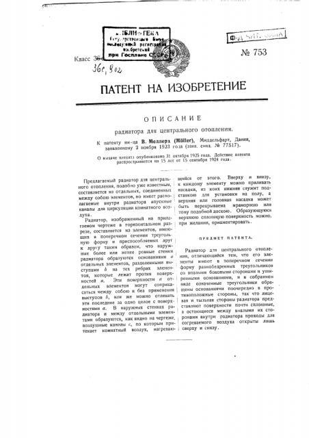Радиатор для центрального отопления (патент 753)