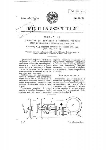 Устройство для применения в безрамном тракторе коробки изменения направления движения (патент 8294)