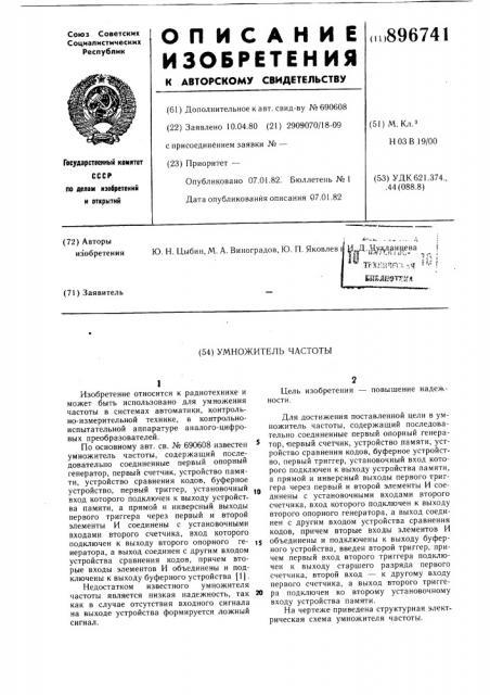 Умножитель частоты (патент 896741)