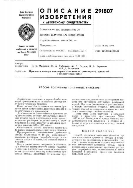 Способ получения топливных брикетов (патент 291807)