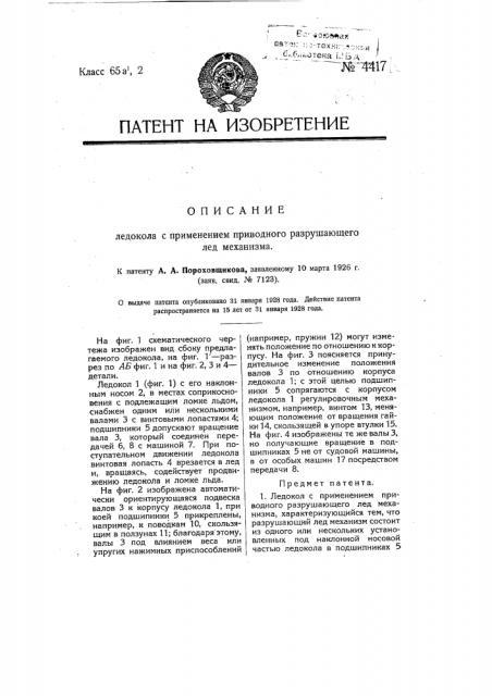 Ледокол с применением приводного, разрушающего лед, механизма (патент 4417)