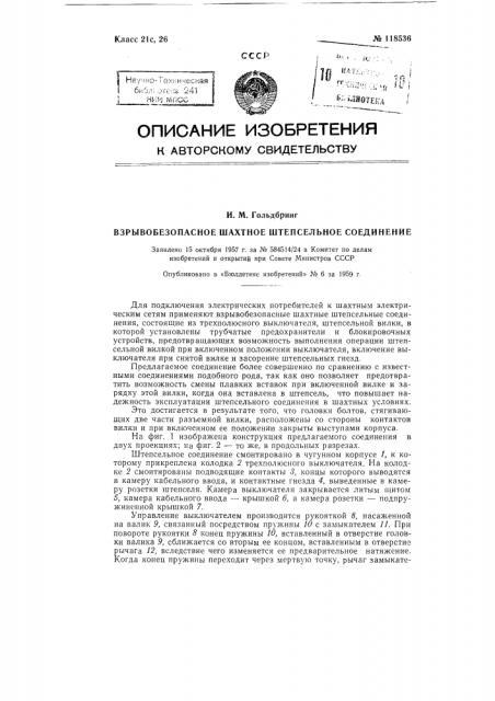 Взрывобезопасное шахтное штепсельное соединение (патент 118536)