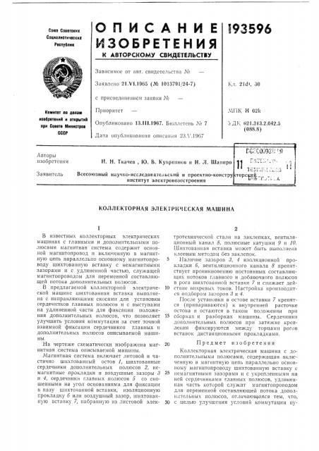 Патент ссср  193596 (патент 193596)