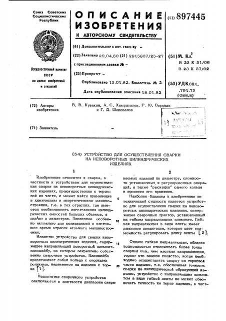 Устройство для осуществления сварки на неповоротных цилиндрических изделиях (патент 897445)