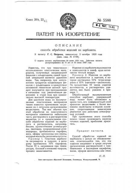 Способ обработки изделий из карболита (патент 5588)