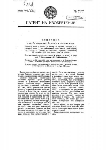 Способ получения бериллия в плотном виде (патент 7107)