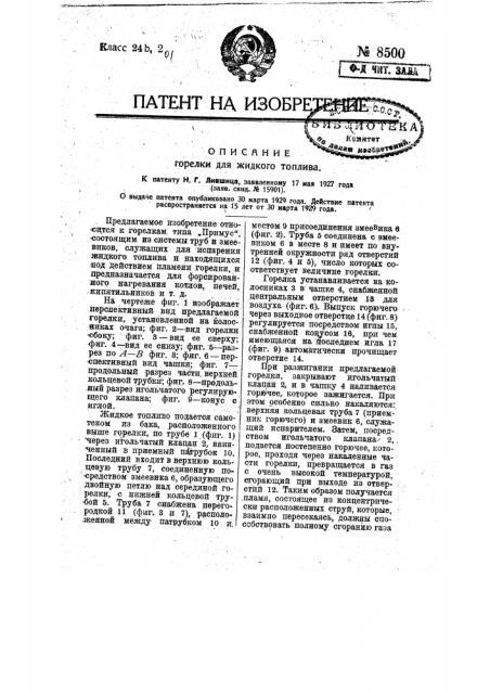 Горелка для жидкого топлива (патент 8500)