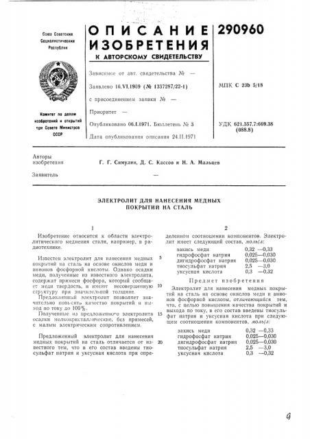 Электролит для нанесения медных покрытий на сталь (патент 290960)