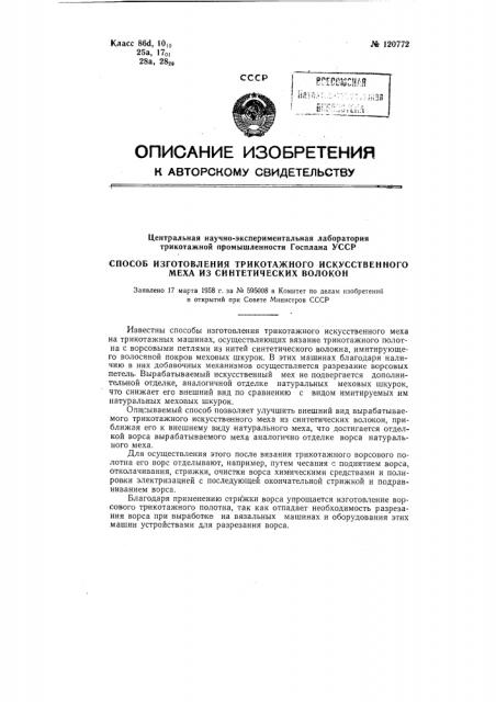 Способ изготовления трикотажного искусственного меха из синтетических волокон (патент 120772)