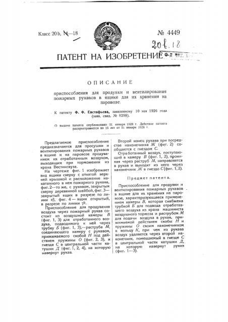 Приспособление для продувки и вентилирования пожарных рукавов в ящике для их хранения на паровозе (патент 4449)