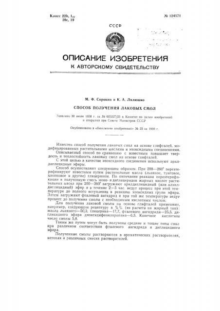 Способ получения лаковых смол (патент 124571)