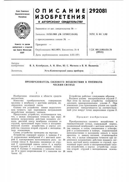 Преобразователь силового воздействия в пневматический сигнал (патент 292081)