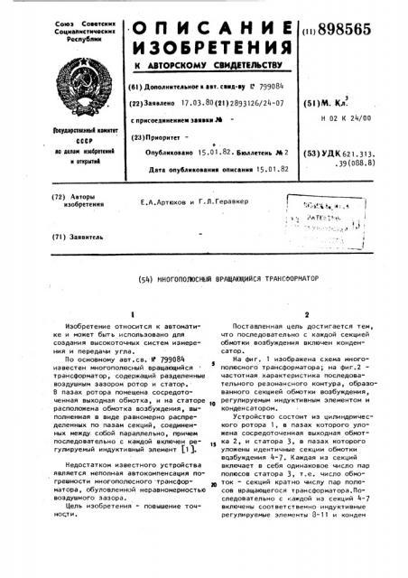 Многополюсный вращающийся трансформатор (патент 898565)