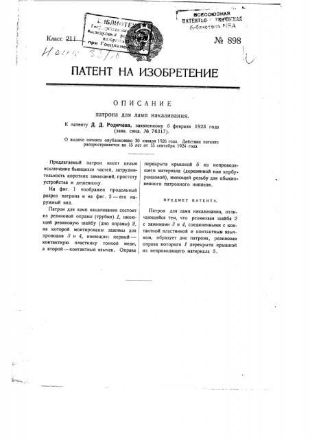 Патрон для ламп накаливания (патент 898)