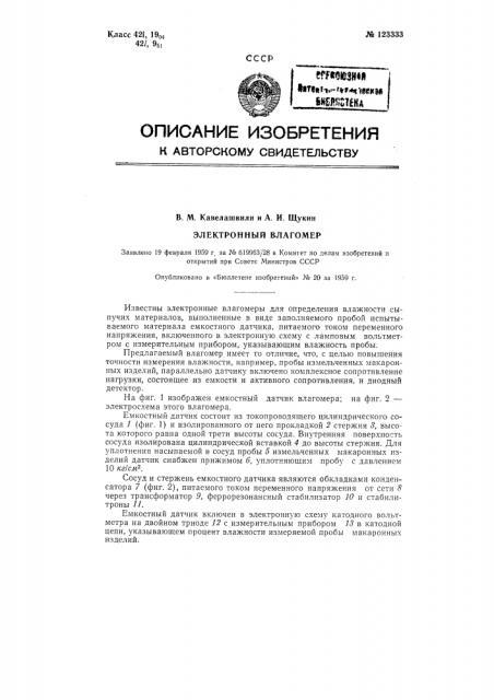 Электронный влагометр (патент 123333)