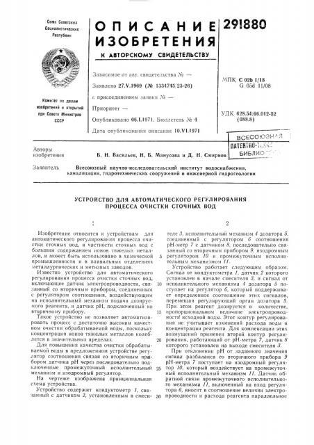 Устройство для автоматического регулирования процесса очистки сточных вод (патент 291880)