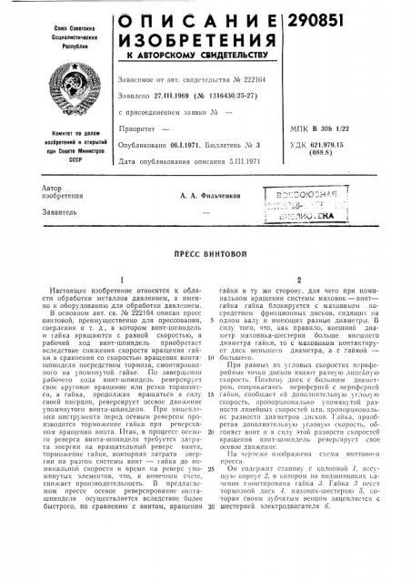 Пресс винтовой (патент 290851)