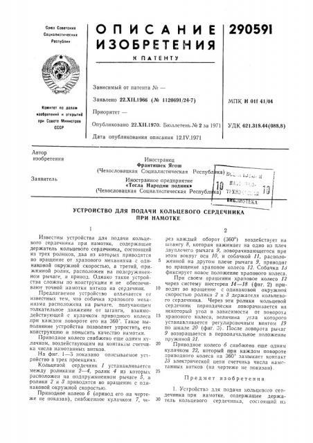 Устройство для подачи кольцевого сердечника (патент 290591)