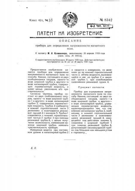 Прибор для определения напряженности магнитного поля (патент 8342)