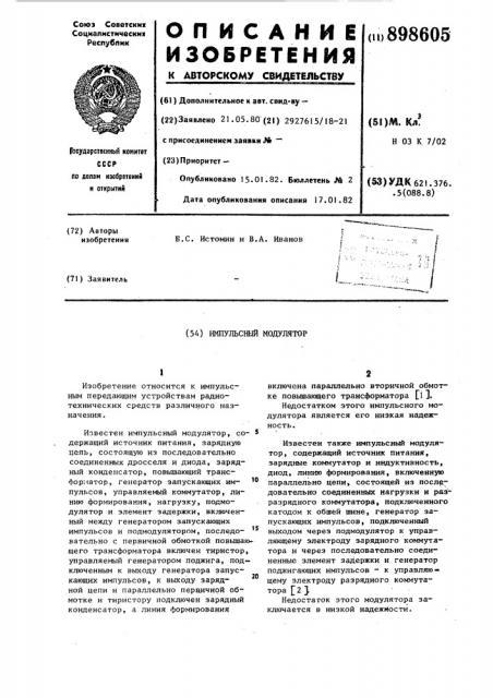 Импульсный модулятор (патент 898605)