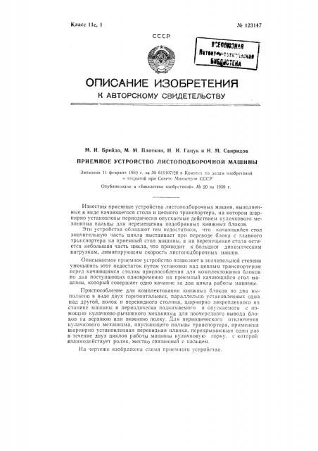 Приемное устройство листоподборочной машины (патент 123147)