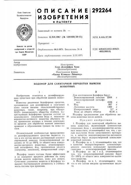 Санитарной обработки вымениживотных (патент 292264)