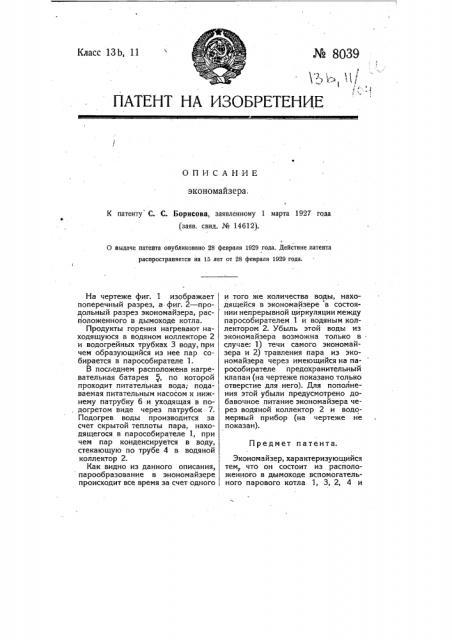 Экономайзер (патент 8039)