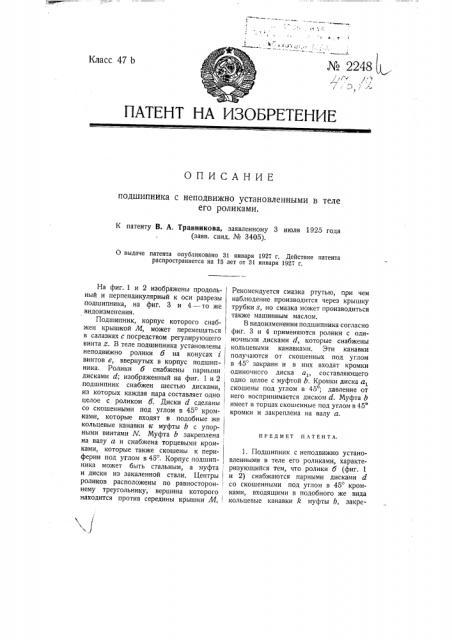 Подшипник с неподвижно установленными в теле его роликами (патент 2248)