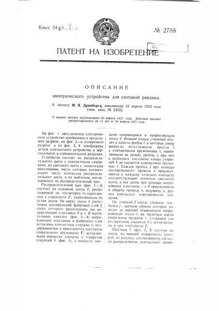 Электрическое устройство для световой рекламы (патент 2788)