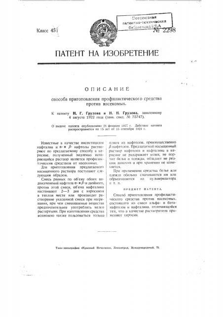 Способ приготовления профилактического средства против насекомых (патент 2298)