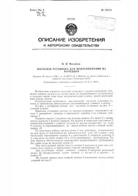 Насосная установка для водоснабжения из колодцев (патент 120733)