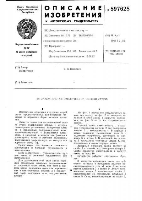 Замок для автоматической сцепки судов (патент 897628)