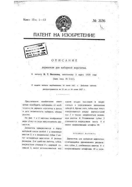 Держатель для наборной верстатки (патент 3136)