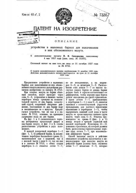 Устройство в наливных баржах для выкачивания в них обезвоженного мазута (патент 7335)