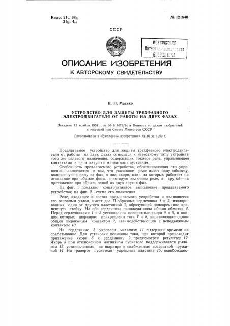Устройство для защиты трехфазного электродвигателя от работы на двух фазах (патент 121840)